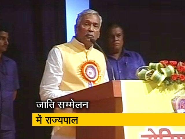 Videos : बिहार के राज्यपाल फागू चौहान जाति सम्मेलन में