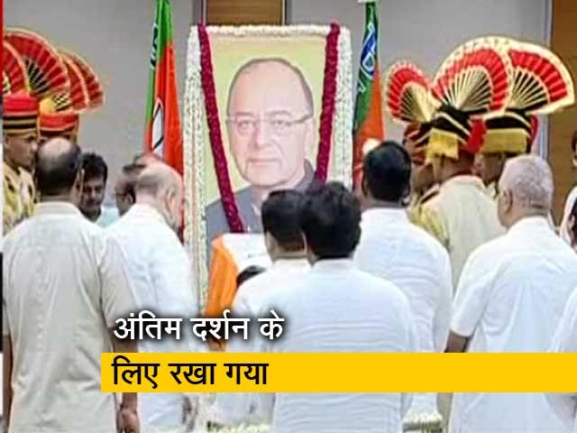 Videos : बीजेपी मुख्यालय पहुंचा अरुण जेटली का पार्थिव शरीर