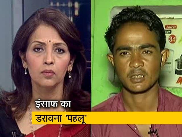 Video : पहलू खान मामला: आरोपियों को बरी किए जाने के खिलाफ अपील करेगी राजस्थान सरकार