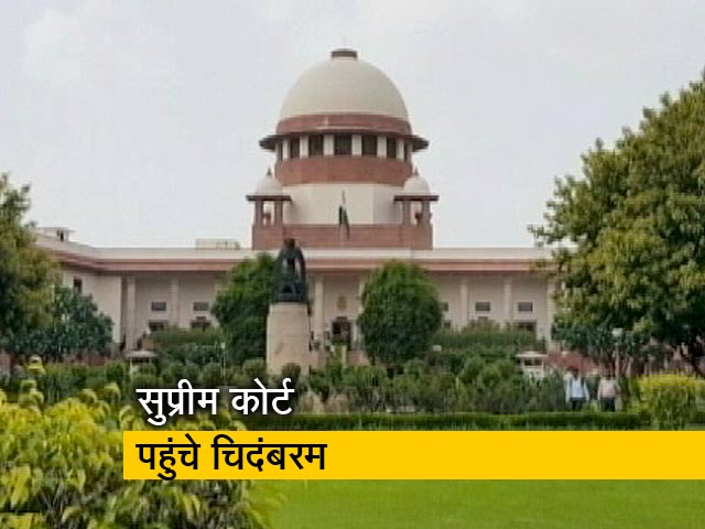 Videos : दिल्ली हाइकोर्ट के फैसले के खिलाफ सुप्रीम कोर्ट पहुंचे पी. चिदंबरम