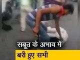 Video : सिटी सेंटर: पहलू खान लिंचिंग मामले में सभी आरोपी बरी