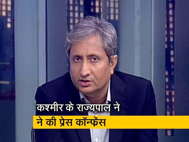 Video : रवीश कुमार का प्राइम टाइम: जम्मू कश्मीर को लेकर कोर्ट, सरकार और सियासत में घमासान