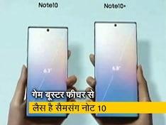 सेल गुरू: जानिए कौन से फीचर्स Samsung Note 10 को बनाते हैं सबसे खास