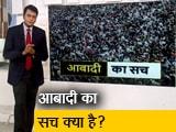 Video : सिंपल समाचार: देश की बढ़ती आबादी पर कैसे लगेगा अंकुश?