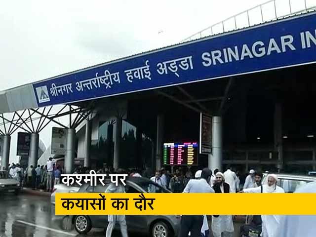 Videos : सिटी सेंटर: कश्मीर के माहौल को लेकर असमंजस, उन्नाव केस में आरोपी कुलदीप से CBI कर रही पूछताछ