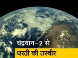 Video : चंद्रयान-2 ने अंतरिक्ष से भेजीं पृथ्वी की तस्वीरें