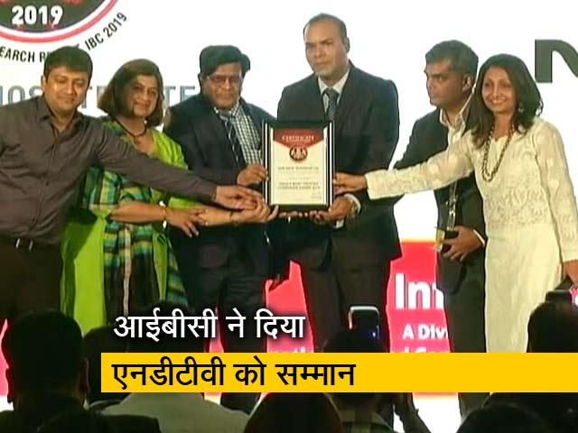 Videos : NDTV को सबसे भरोसेमंद चैनल का सम्मान