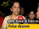Video : सुषमा स्वराज का निधन होना देश के लिए बहुत बड़ा नुकसान- निर्मला सीतारमण