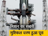 Video : चांद की कक्षा में पहुंचा चंद्रयान-2