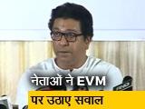 Video : EVM पर राज ठाकरे का मोर्चा, कांग्रेस-एनसीपी भी आए साथ
