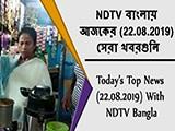 Video : NDTV বাংলায় আজকের (22.08.2019) সেরা খবরগুলি
