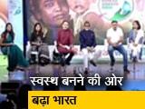 Video : स्वच्छ से स्वस्थ तक: स्वच्छ भारत ही स्वस्थ भारत बन सकता है