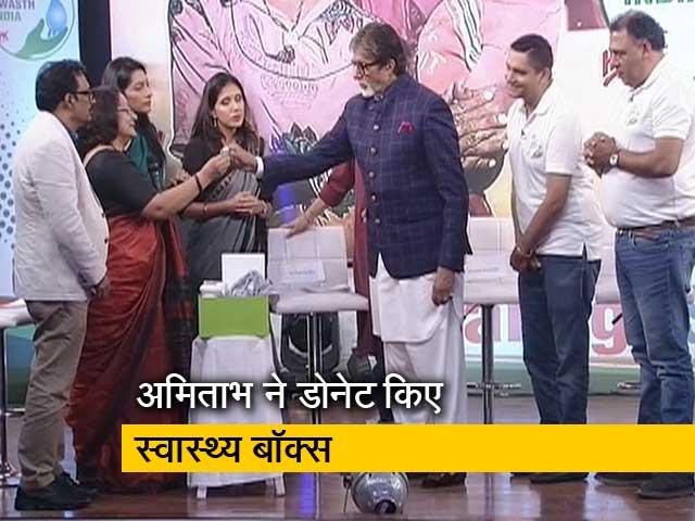 Videos : अमिताभ बच्चन ने 100 स्वास्थ्य बॉक्स के लिए दिया डोनेशन