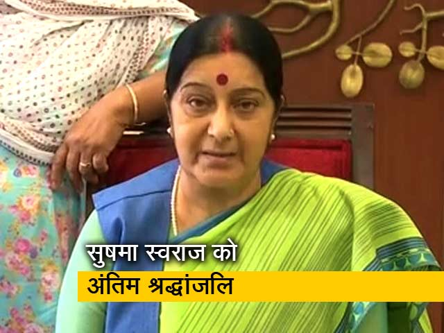 Video : सिटी सेंटर: सुषमा स्वराज को अंतिम विदाई, कश्मीर पहुंचे अमित डोभाल
