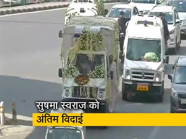 Videos : अंतिम सफर पर निकला सुषमा स्वराज का पार्थिव शरीर
