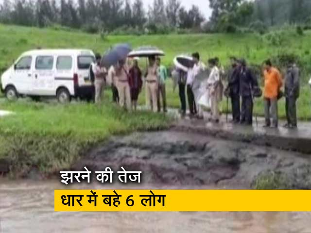 Videos : मुंबई में झरने पर नहाने गए 6 लोग बहे, 2 की मौत, 4 लापता