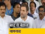 Video : राहुल गांधी ने वायनाड में बाढ़ पीड़ितों को मुआवजा देने का किया वादा