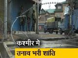 Video : खबरों की खबर: क्या फैसले के बाद बदलाव को स्वीकार कर पाएगा कश्मीर?