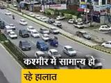 Video : कश्मीर के हालातों के खिलाफ अफवाह फैलाने पर प्रशासन करेगा कार्रवाई