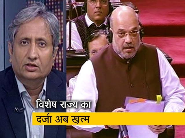 Videos : रवीश कुमार का प्राइम टाइम : क्या धारा 370 की धार खत्म करने से पहले कश्मीर की राय ली गई?