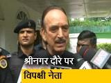 Video : जम्मू कश्मीर जाने से पहले क्या बोले विपक्षी नेता