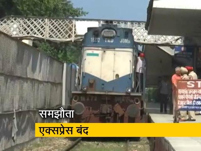 Videos : पाकिस्तान ने समझौता एक्सप्रेस ट्रेन बंद की