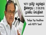 Video : 'NDTV தமிழ்' வழங்கும் இன்றைய ( 21.08.2019) முக்கிய செய்திகள்