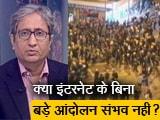 Video : रवीश कुमार का प्राइम टाइम : हांग कांग का आंदोलन - लोकतंत्र की लड़ाई इंटरनेट से हुई मुश्किल