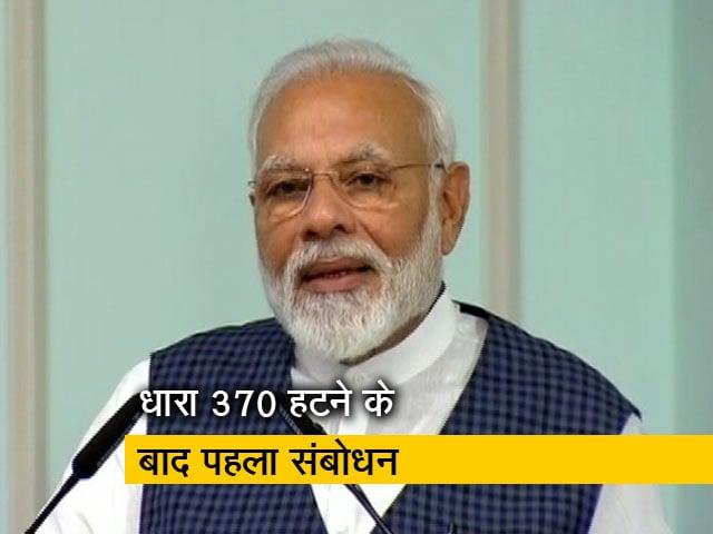 Video : आज रात 8 बजे देश को संबोधित करेंगे पीएम नरेंद्र मोदी