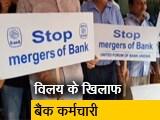 Video : बैंकों के विलय के खिलाफ प्रदर्शन करने उतरे बैंक कर्मचारी