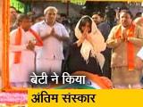 Videos : राजकीय सम्मान के साथ हुआ सुषमा स्वराज का अंतिम संस्कार