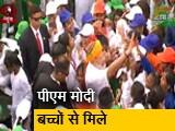 Video : पीएम नरेंद्र मोदी से मिलने के बाद क्या बोले बच्चे