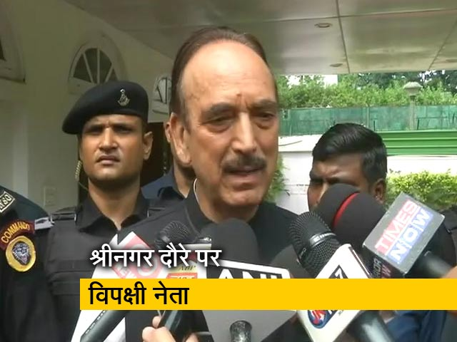 Videos : जम्मू कश्मीर जाने से पहले क्या बोले विपक्षी नेता