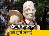 Video : सावरकर की मूर्ति को लेकर विवाद