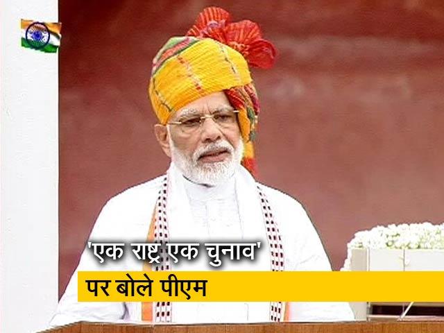 Video : पीएम मोदी ने 'एक राष्ट्र एक चुनाव' पर दिया जोर