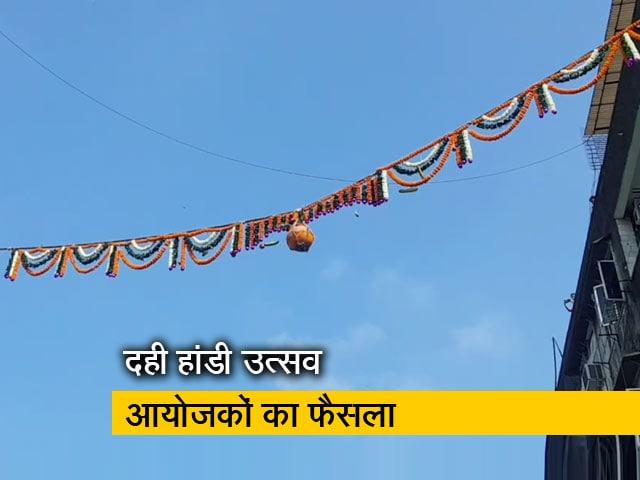 Videos : महाराष्ट्र में नहीं मनाई जाएगी 'दही हांडी'
