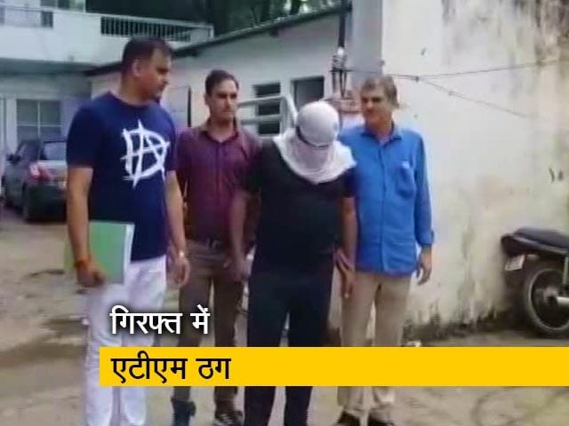 Videos : ATM कार्ड क्लोनिंग कर लोगों को ठगने वाला शख्स गिरफ्तार