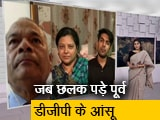 Video : इंस्पेक्टर सुबोध की पत्नी को सुनने के बाद पूर्व डीजीपी की आंखें हुई नम