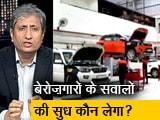 Video : रवीश कुमार का प्राइम टाइम : ऑटो सेक्टर की मंदी क्या इशारा कर रही है?