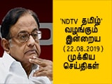 Video : 'NDTV தமிழ்' வழங்கும் இன்றைய ( 22.08.2019) முக்கிய செய்திகள்