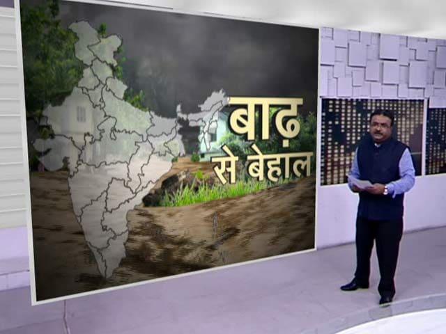 Videos : बाढ़ से बेहाल हैं देश के कई हिस्से, जानिए कहां कैसी है स्थिति