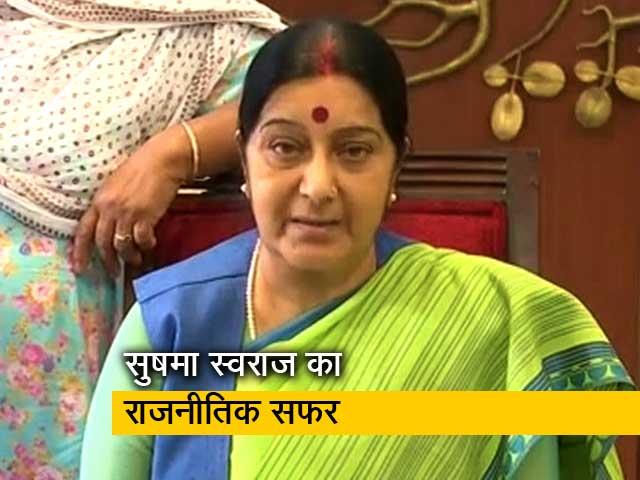 Videos : जानिए कैसा रहा सुषमा स्वराज का राजनीतिक सफर