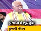 Video : विधानसभा चुनाव के मद्देनजर BJP ने हरियाणा में  की जनआशीर्वाद यात्रा