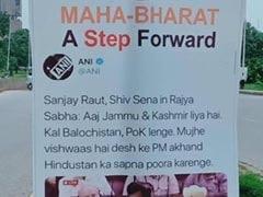 इस्लामाबाद में दिखे 'अखंड भारत' के पोस्टर, पाकिस्तानी जनता और पुलिस परेशान, Video Viral