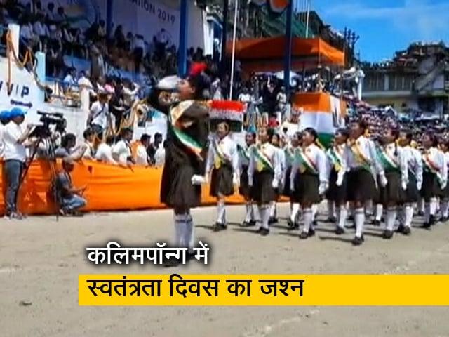 Videos : कलिमपॉन्ग में स्वतंत्रता दिवस का अनोखा जश्न, दो दिन तक चलेगा कार्यक्रम