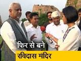 Videos : पक्ष-विपक्ष: रविदास मंदिर पर राजनीति तेज