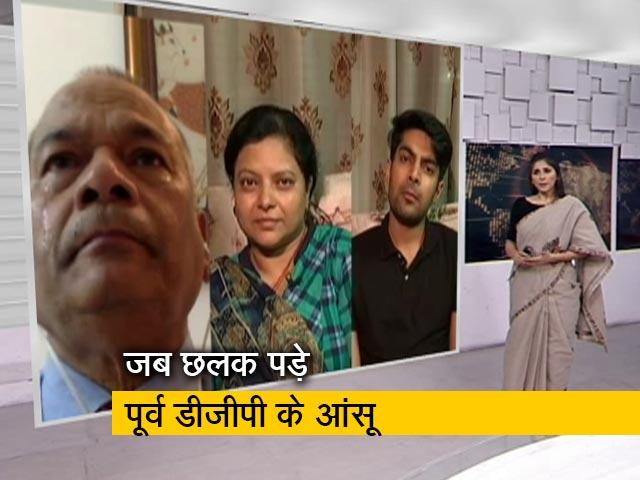 Videos : इंस्पेक्टर सुबोध की पत्नी को सुनने के बाद पूर्व डीजीपी की आंखें हुई नम