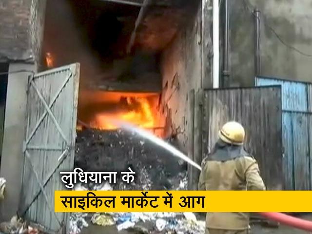 Videos : लुधियाना के एक फैक्ट्री में लगी आग, दमकल की कई गाड़ियां पहुंची