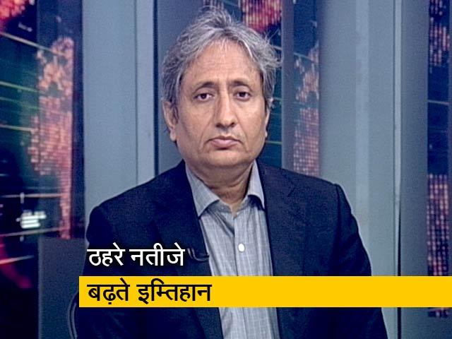 Videos : रवीश कुमार का प्राइम टाइम: परीक्षाओं के टलते नतीजे और परेशान छात्र