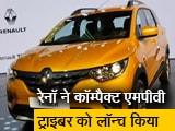 Video : Renault ने कॉम्पैक्ट एमपीवी Triber को लॉन्च किया